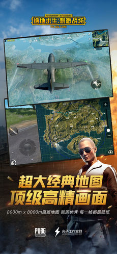 Download Two Versions PUBG Mobile