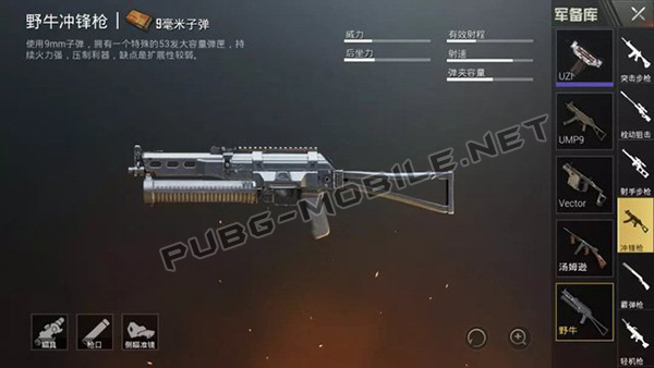 Added PP-19 Bizon SMG to PUBG Mobile Season 8